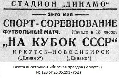 Динамо (Иркутск) - Динамо (Новосибирск) 0:2