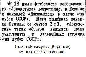 Дзержинец - завод Красный Профинтерн (Орджоникидзеград) - Локомотив (Воронеж) 2:1