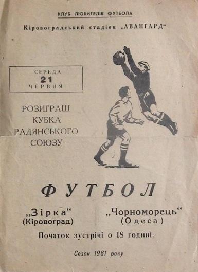 Звезда (Кировоград) - Черноморец (Одесса) 2:3 д.в.