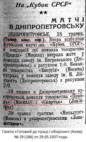 Спартак (Ленинград) - Правда - типография ЦК ВКП б им. И.В. Сталина (Москва) 5:0