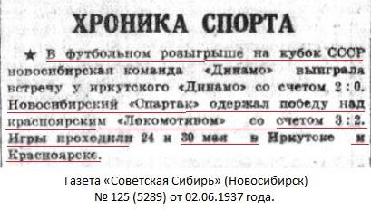 Динамо (Красноярск) - Спартак (Новосибирск) 2:3
