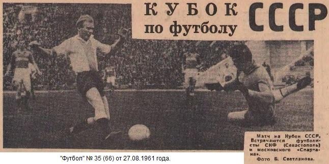 Спартак (Москва) - СКФ (Севастополь) 4:0