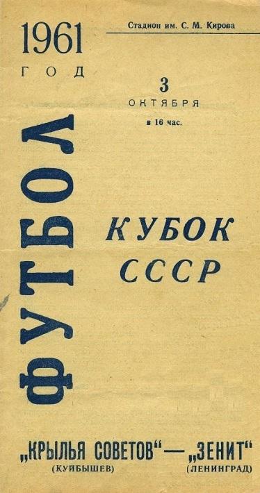 Зенит (Ленинград) - Крылья Советов (Куйбышев) 3:0