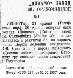 Балтийский Завод № 189 им. С.Орджоникидзе (Ленинград) - Динамо (Киев) 1:8