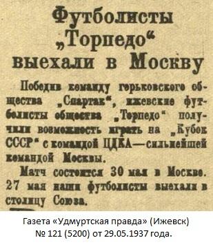 ЦДКА (Москва) - Торпедо - мотоциклетный завод (Ижевск) 5:0