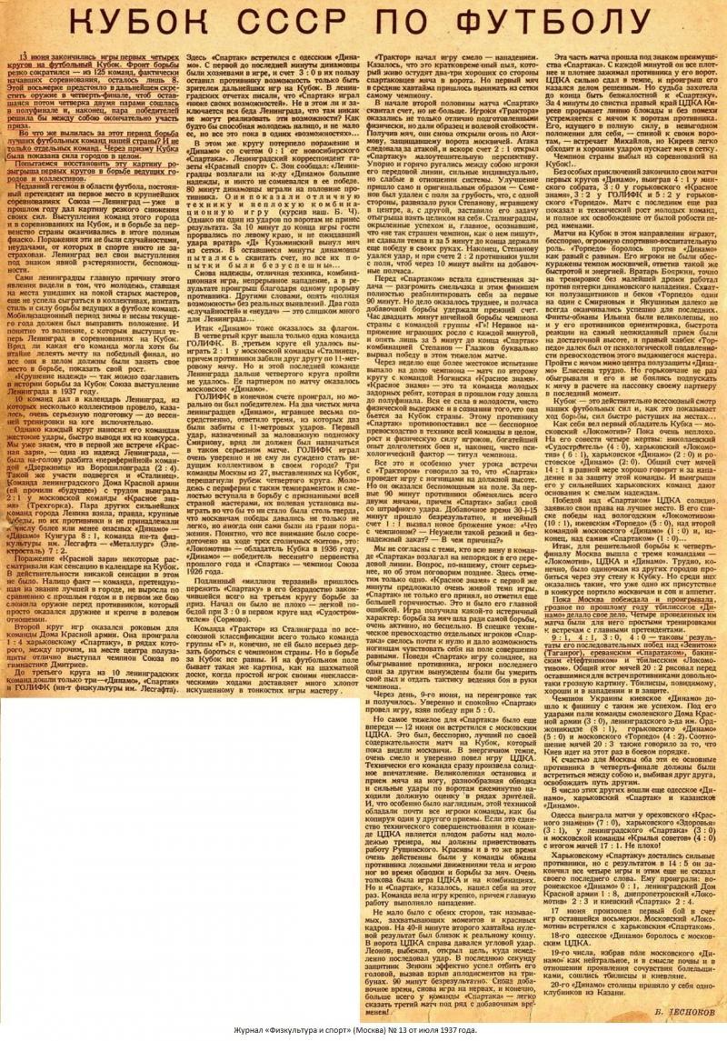Динамо (Тбилиси) - Спартак (Ереван) 4:1. Нажмите, чтобы посмотреть истинный размер рисунка