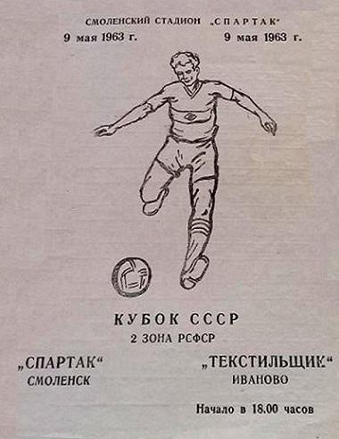 Спартак (Смоленск) - Текстильщик (Иваново) 1:1 д.в.