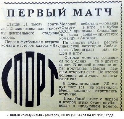 Старт (Ангарск) - Ангара (Иркутск) 1:1 д.в.