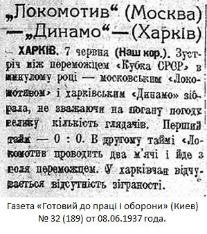 Динамо (Харьков) - Локомотив (Москва) 0:2