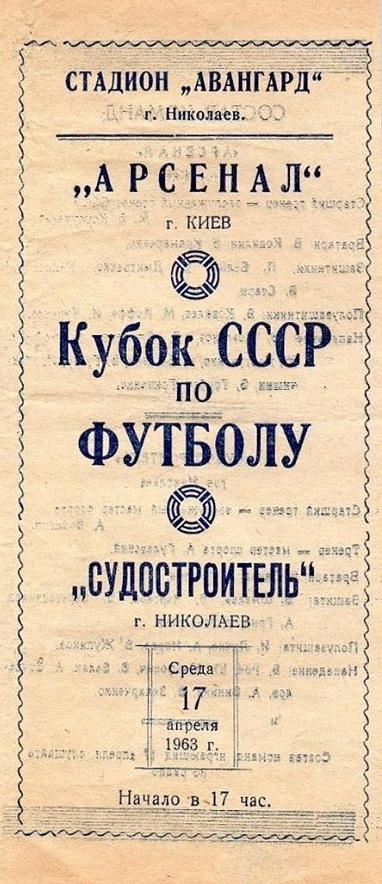 Судостроитель (Николаев) - Арсенал (Киев) 2:1