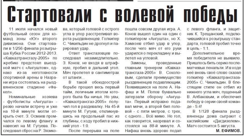 Ангушт (Назрань) - Кавказтрансгаз-2005 (Рыздвяный) 1:1 пен. 4:5. Нажмите, чтобы посмотреть истинный размер рисунка
