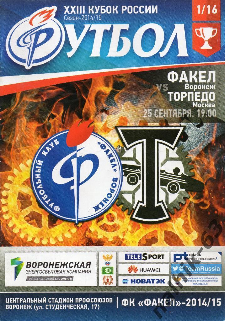 Факел (Воронеж) - Торпедо (Москва) 1:2 д.в.