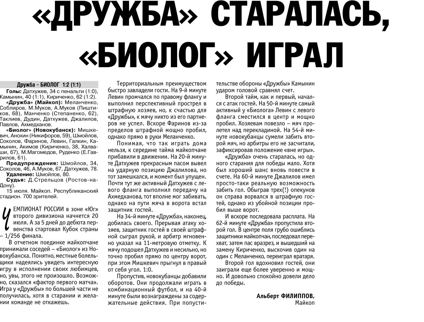 Дружба (Майкоп) - Биолог-Новокубанск (Новокубанск, п.Прогресс) 1:2. Нажмите, чтобы посмотреть истинный размер рисунка