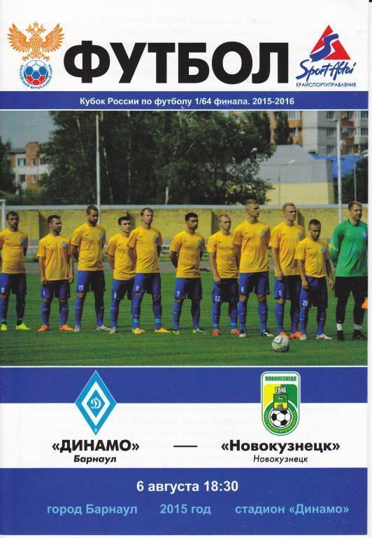 Динамо-Барнаул (Барнаул) - Новокузнецк (Новокузнецк) 4:1