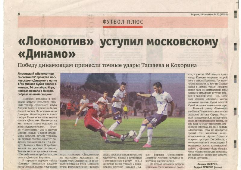 Локомотив (Лиски) - Динамо (Москва) 0:2