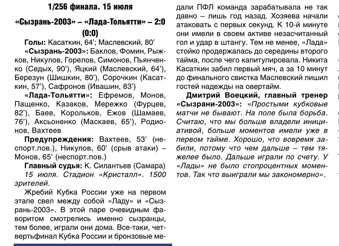 Сызрань-2003 (Сызрань) - Лада-Тольятти (Тольятти) 2:0. Нажмите, чтобы посмотреть истинный размер рисунка
