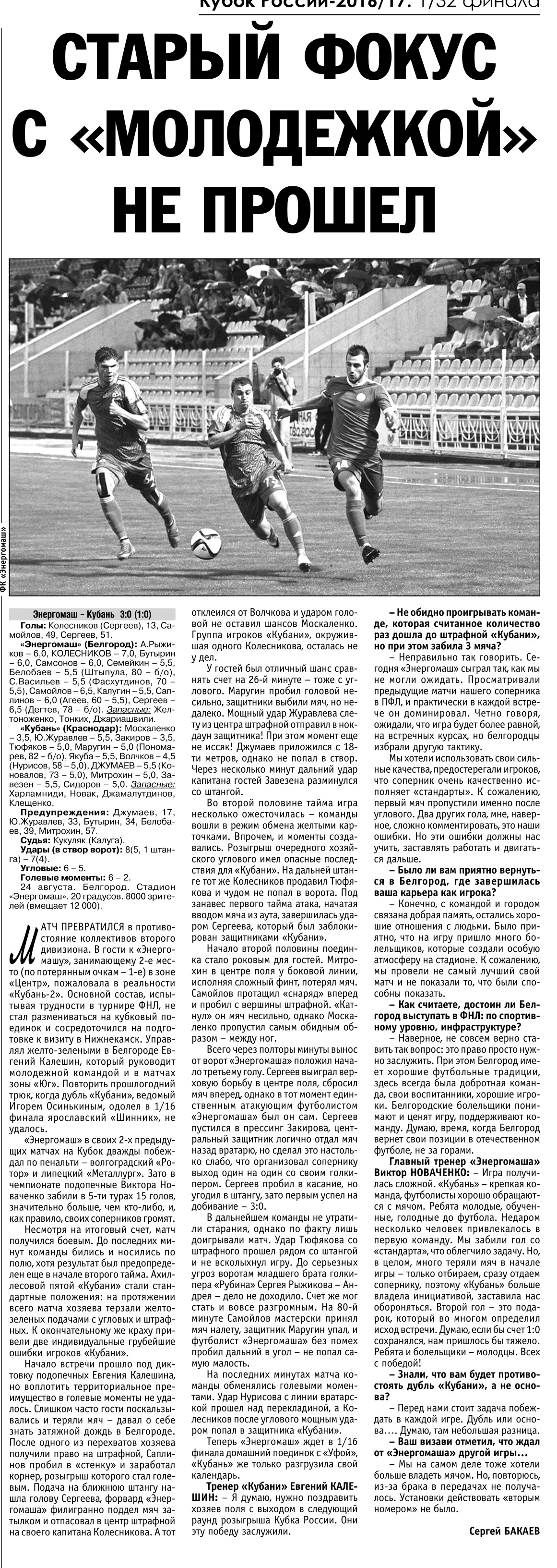 Энергомаш (Белгород) - Кубань (Краснодар) 3:0. Нажмите, чтобы посмотреть истинный размер рисунка