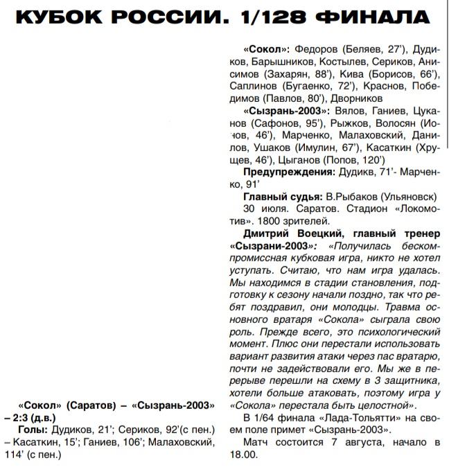 Сокол (Саратов) - Сызрань-2003 (Сызрань) 2:3 д.в.