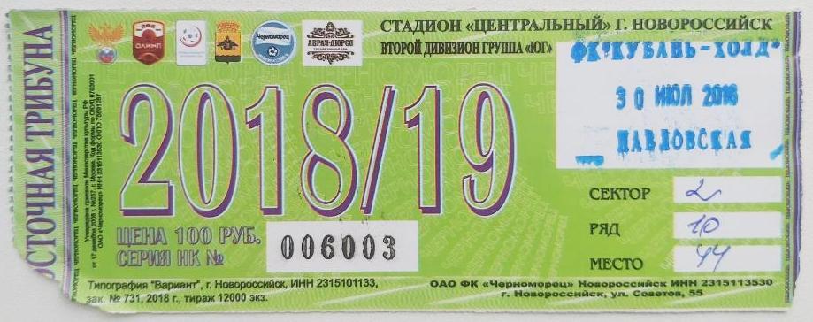 Черноморец (Новороссийск) - Кубань Холдинг (Павловская) 2:0. Нажмите, чтобы посмотреть истинный размер рисунка