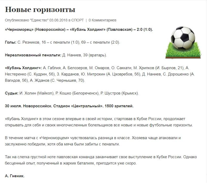Черноморец (Новороссийск) - Кубань Холдинг (Павловская) 2:0