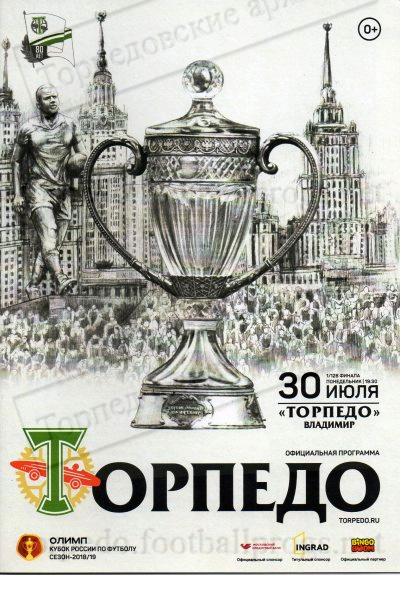 Торпедо (Москва) - Торпедо (Владимир) 1:0