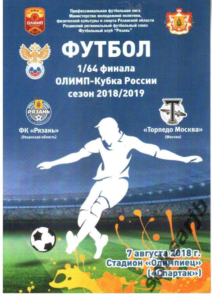 Рязань (Рязань) - Торпедо (Москва) 0:3