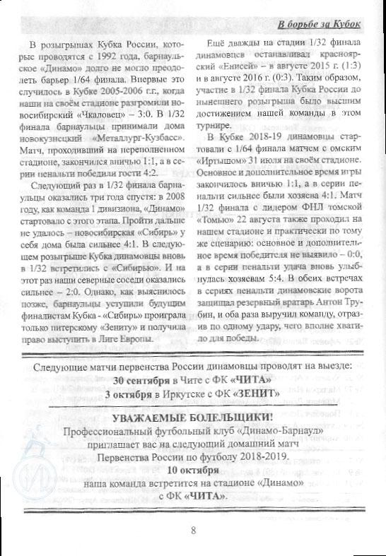 Динамо-Барнаул (Барнаул) - Оренбург (Оренбург) 0:2