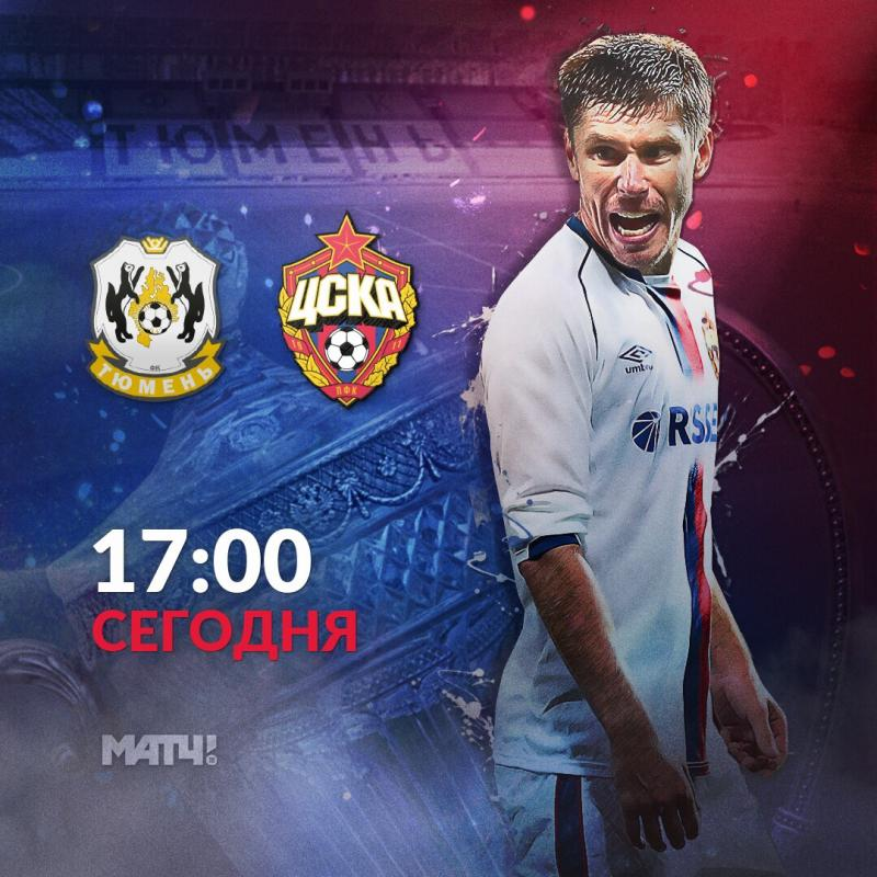Тюмень (Тюмень) - ЦСКА (Москва) 1:1 д.в. 1:1 пен. 3:0. Нажмите, чтобы посмотреть истинный размер рисунка