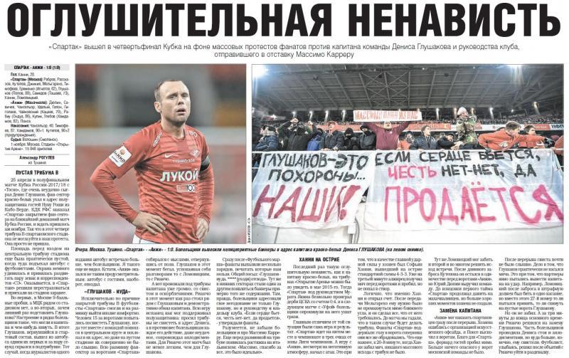 Спартак (Москва) - Арсенал (Тула) 1:0. Нажмите, чтобы посмотреть истинный размер рисунка