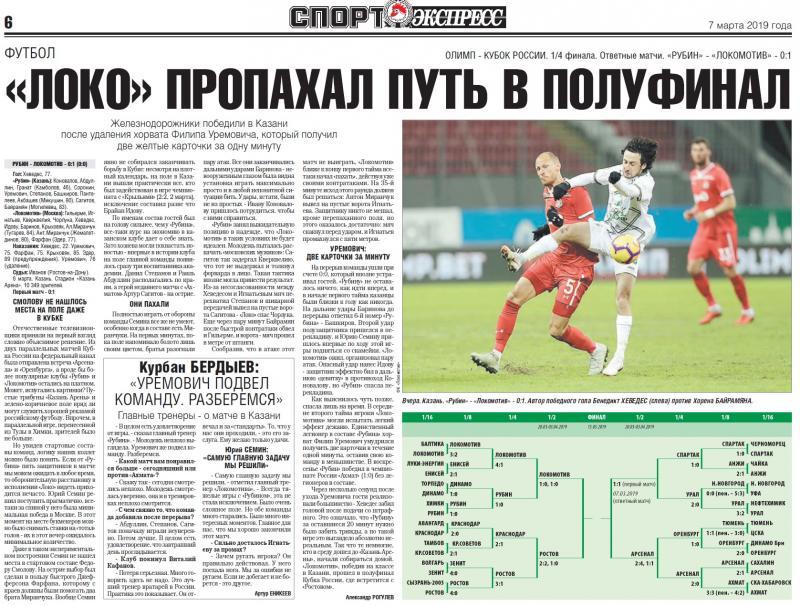 Рубин (Казань) - Локомотив (Москва) 0:1. Нажмите, чтобы посмотреть истинный размер рисунка