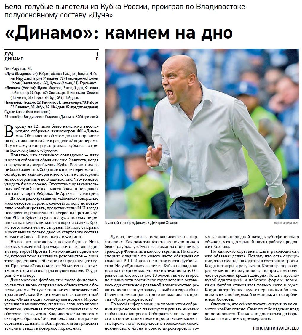 Луч (Владивосток) - Динамо (Москва) 1:0. Нажмите, чтобы посмотреть истинный размер рисунка