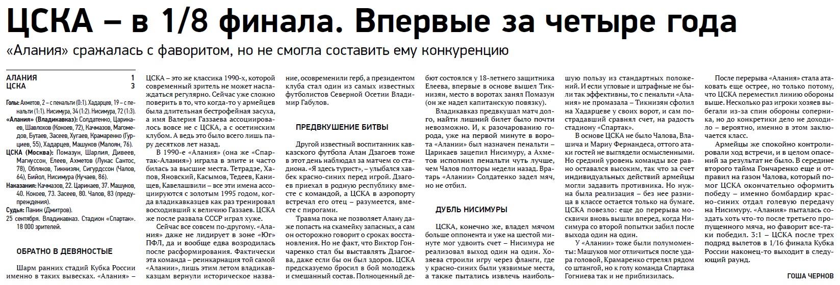 Алания (Владикавказ) - ЦСКА (Москва) 1:3. Нажмите, чтобы посмотреть истинный размер рисунка