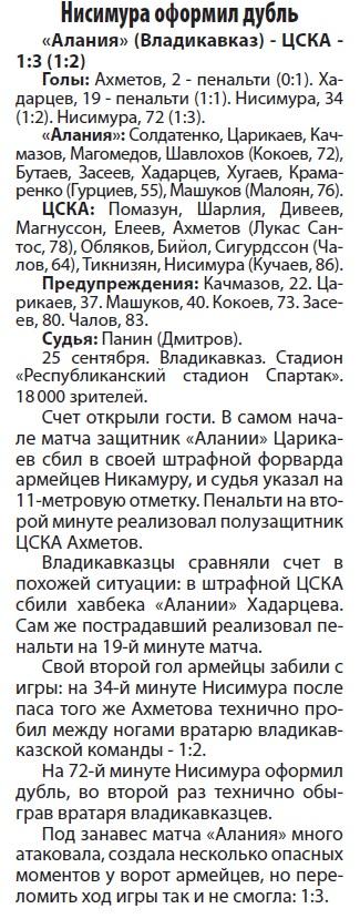 Алания (Владикавказ) - ЦСКА (Москва) 1:3