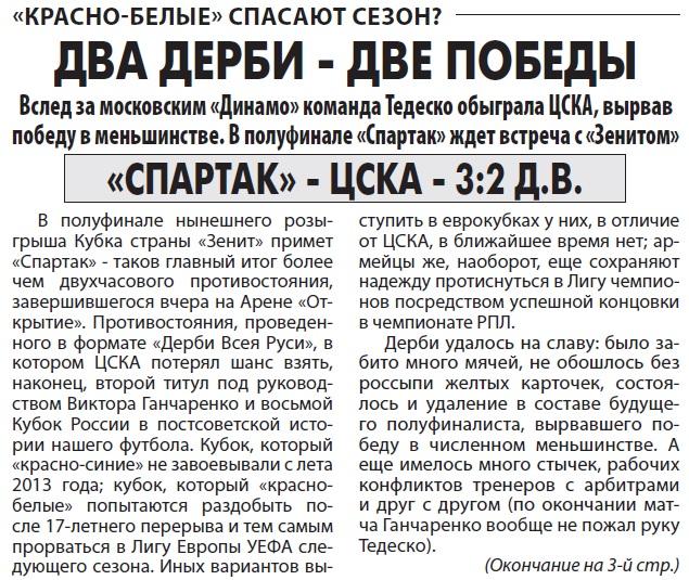 Спартак (Москва) - ЦСКА (Москва) 3:2 д.в.