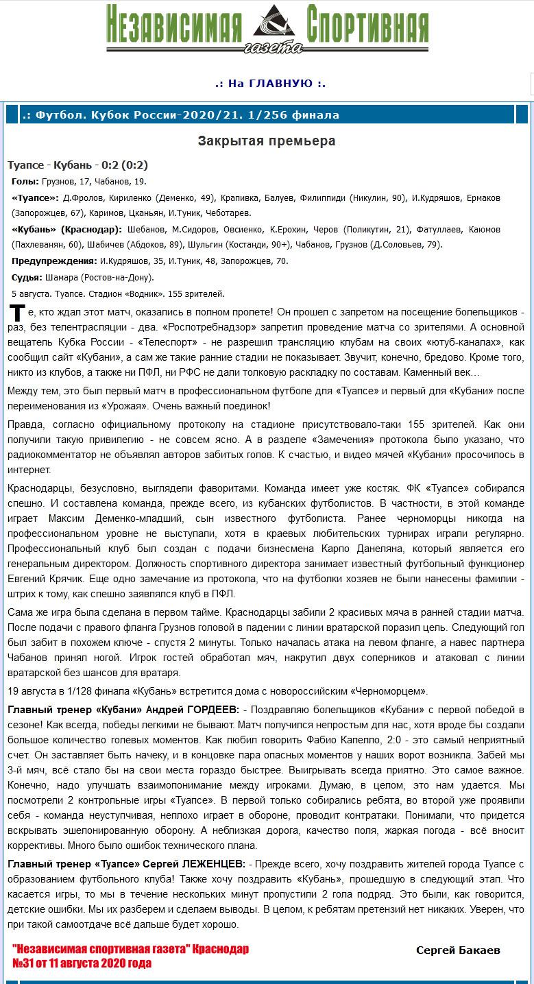 Туапсе (Туапсе) - Кубань new (Краснодар) 0:2