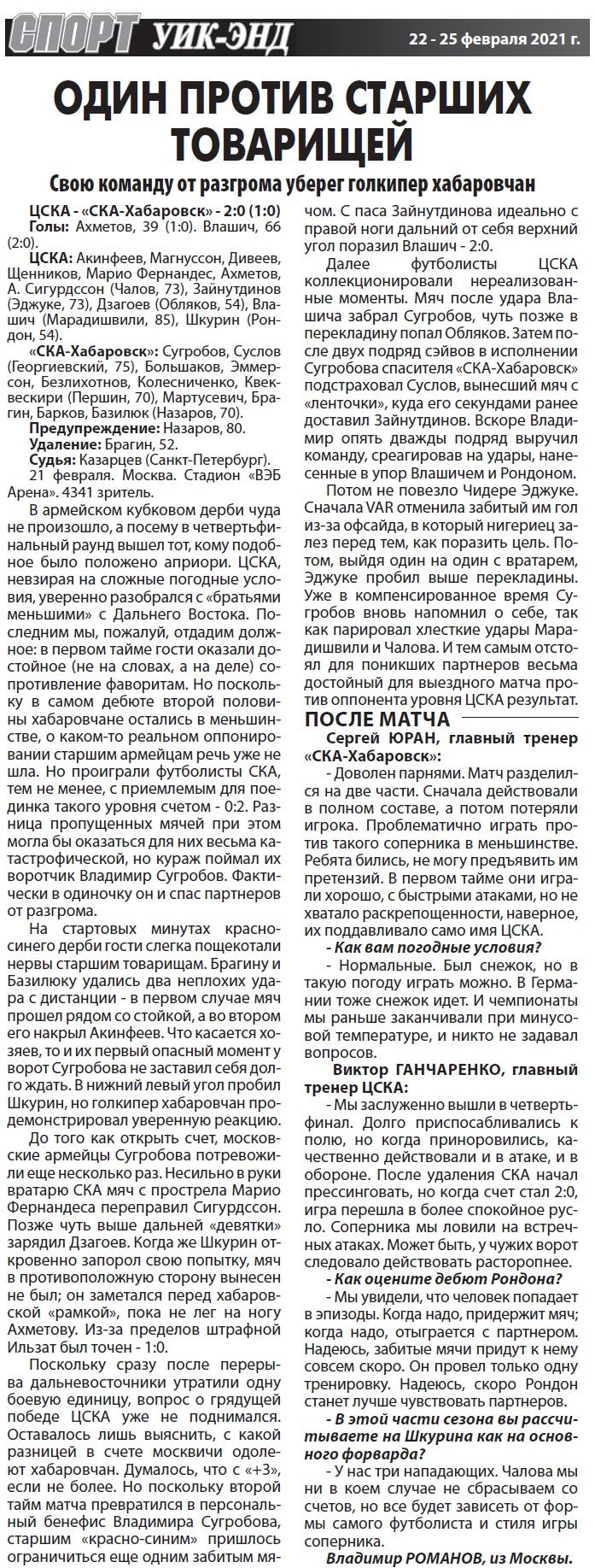 ЦСКА (Москва) - СКА-Хабаровск (Хабаровск) 2:0