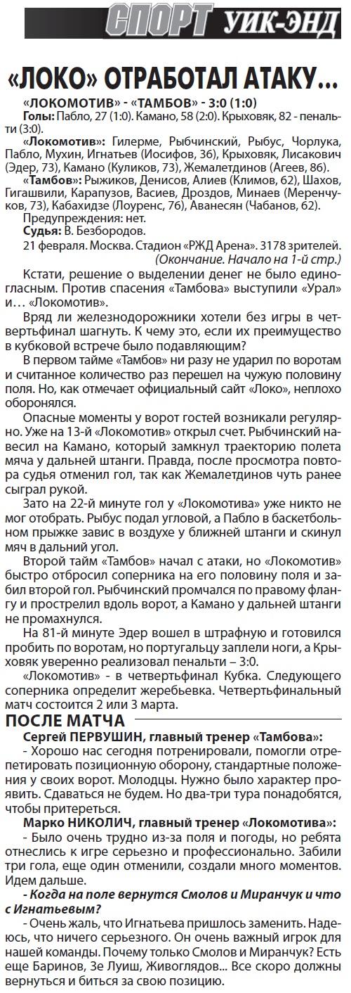 Локомотив (Москва) - Тамбов (Тамбов) 3:0