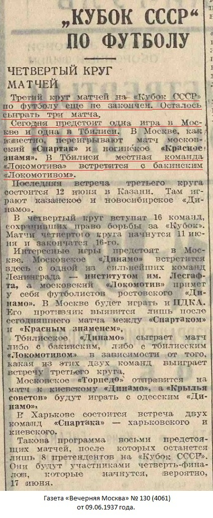 Локомотив (Тбилиси) - Локомотив (Баку) 3:1