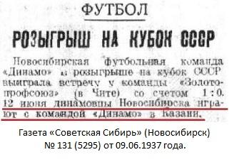 Динамо (Казань) - Динамо (Новосибирск) 6:0