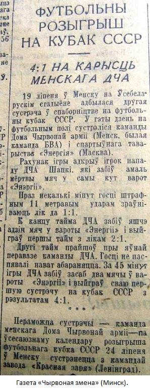 ДКА (Минск) - Энергия (Москва) 4:1