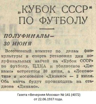 ЦДКА (Москва) - Динамо (Тбилиси) 0:1