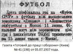 Локомотив (Москва) - Динамо (Москва) 1:4