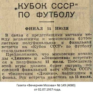 Динамо (Тбилиси) - Динамо (Москва) 2:5
