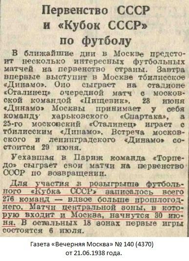 Спартак (Калинин) - Локомотив (Серпухов) 1:2