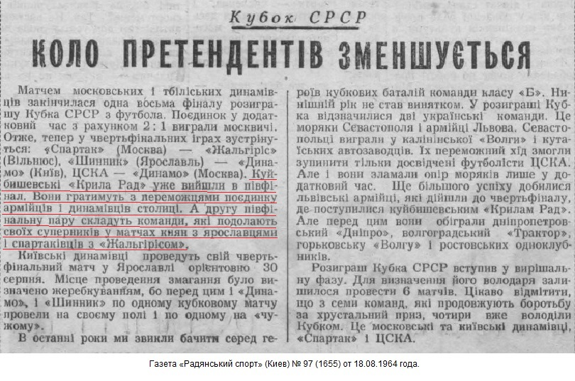 Спартак (Москва) - Динамо (Киев) 0:0 д.в.. Нажмите, чтобы посмотреть истинный размер рисунка