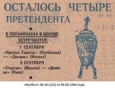 Крылья Советов (Куйбышев) - Динамо (Москва) 3:2