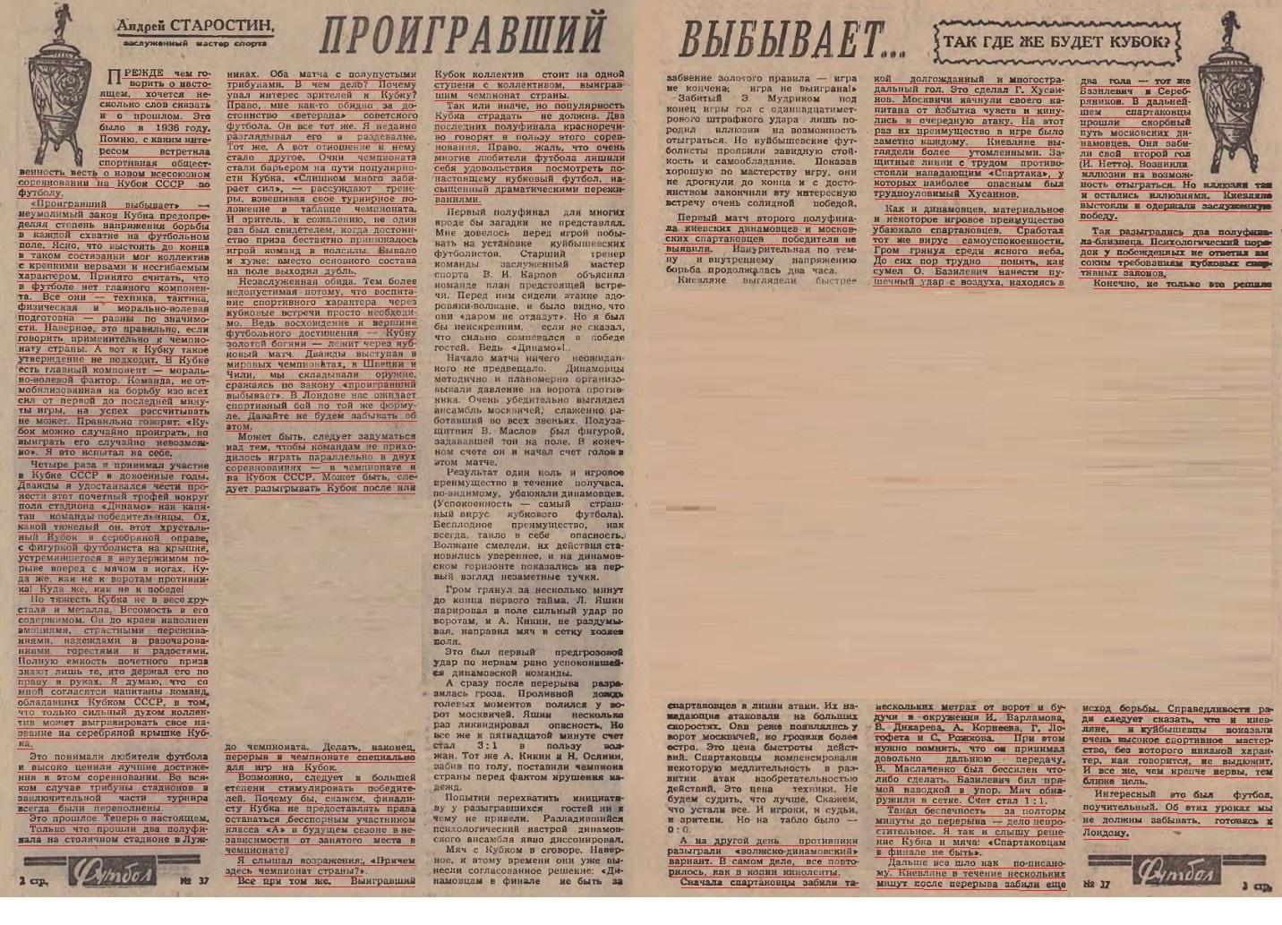 Спартак (Москва) - Динамо (Киев) 2:3. Нажмите, чтобы посмотреть истинный размер рисунка