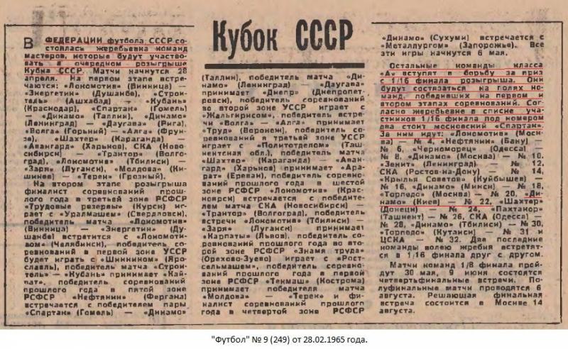 СКА (Новосибирск) - Динамо (Киев) 2:1. Нажмите, чтобы посмотреть истинный размер рисунка