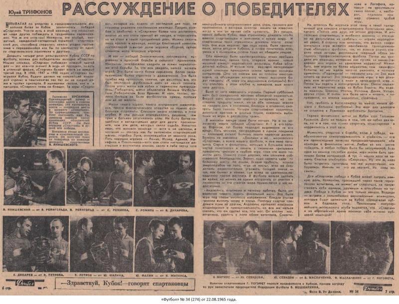 Спартак (Москва) - Динамо (Минск) 2:1 д.в.. Нажмите, чтобы посмотреть истинный размер рисунка