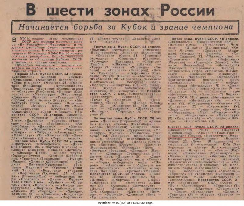 Армеец (Улан-Удэ) - Торпедо (Томск) 2:1. Нажмите, чтобы посмотреть истинный размер рисунка
